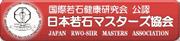 日本若石マスターズ協会